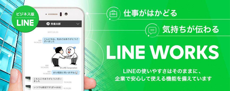 「LINE WORKS」の画像検索結果