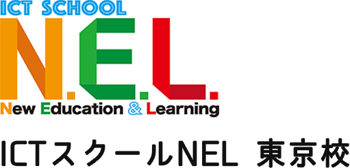 ICTスクールNEL 東京校